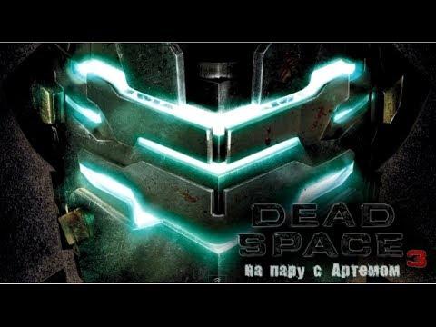 Dead Space 3 Awakened DLC на пару с Артемом #1   Эвакуация