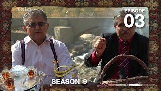 Chai Khana - Season 9 - Ep.3