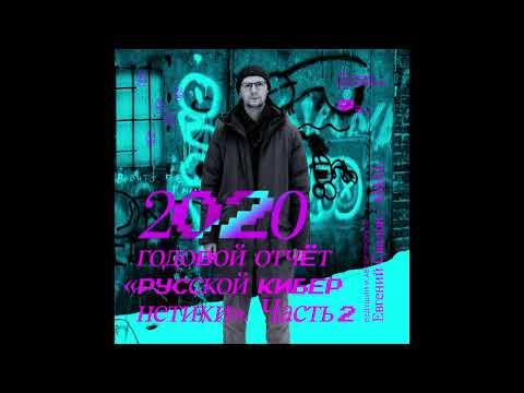 Russian Cybernetics 445 (30.12.2020) — Best of 2020, Part 2. Evgeny Svalov (4Mal), … видео
