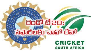 India vs South Africa 2nd T20 : India Look To Clinch Series | Oneindia Telugu