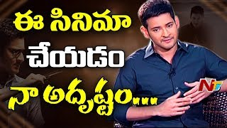 Mahesh Babu Comments About Doing Spyder Movie || Exclusive Interview || #Spyder || NTV