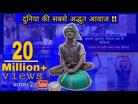 Video इस गरीब मजदूर की अद्भुत आवाज ने यूट्यूब पर मचाया तहलका!!! download in MP3, 3GP, MP4, WEBM, AVI, FLV January 2017