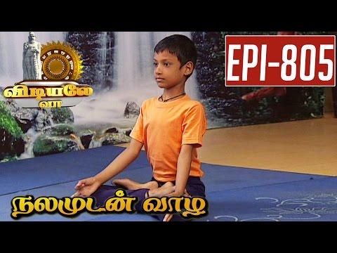 Morning-Yoga-Vidiyale-Vaa-Chakarasana-Epi-805-Nalamudan-vaazha-16-06-2016