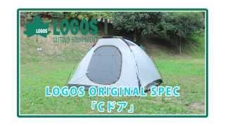 LOGOS「C型ドア」