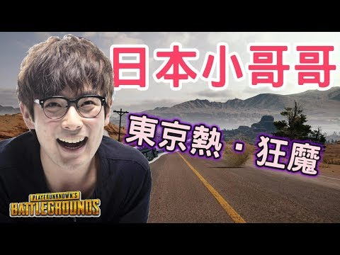 【絕地爆笑】偽日本人 遇到中國小哥哥● 為什麼只知道東京熱 跟蒼井空?