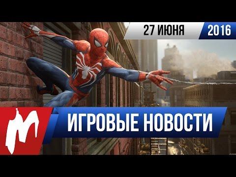 Игромания! Игровые новости, 27 июня (Spider-Man, Steam, Resident Evil 7, Death Stranding)