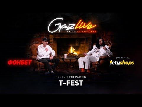 T-Fest – Интервью для шоу «GazLive»