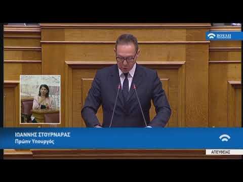 """Ι.Στουρνάρας(Πρώην Υπουργός)(Συζήτηση επί του πορίσματος για την υπόθεση """"NOVARTIS"""")(18/05/2018)"""