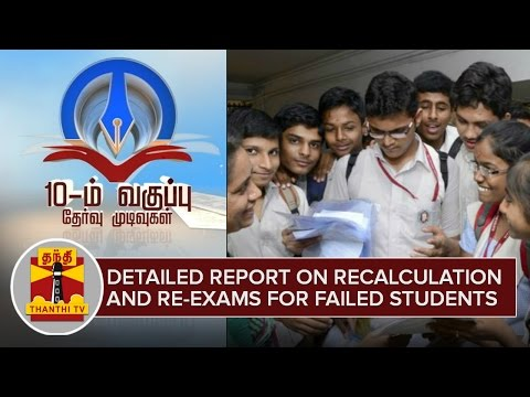 SSLC-Results-2016--Detailed-Report-on-Recalculation-and-Re-Exams-for-Failed-Students