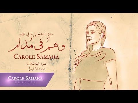 كارول سماحة تقدم الغناء الصوفي بأشعار للزاهدة رابعة العدوية