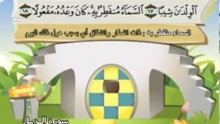 المصحف المعلم للشيخ القارىء محمد صديق المنشاوى سورة المزمل كاملة جودة عالية