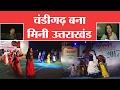 Uttarakhand Mahotsav ChandigarhSinger Gajendra Rana Reshma Shah Basanti Bisht Perform waptubes