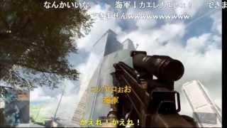 【E3】BF4の日本語吹き替えが万歳過ぎる【2013】コメ付き