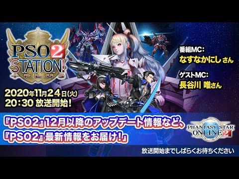 『PSO2 STATION!+』 ('20.11.24)