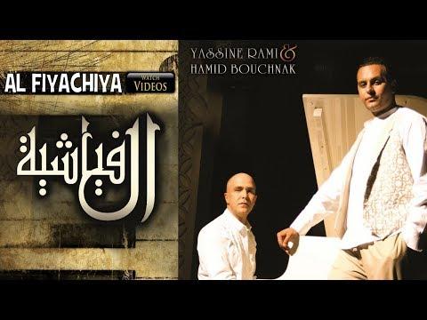 "Hamid Bouchnak et Yassine Rami revisitent ""Al Fiyachiya"""