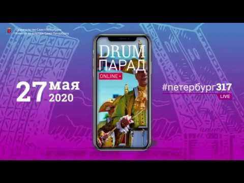 DrumParade2020. Мировой рекорд в честь 317-летия Санкт-Петербурга