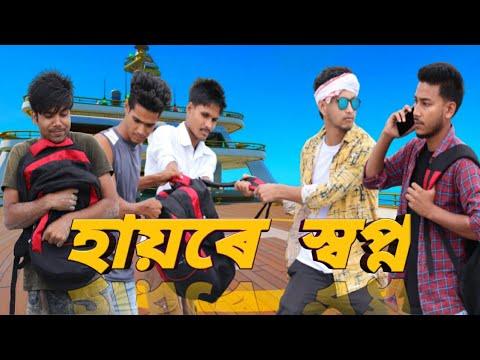 হায়ৰে স্বপ্ন || Hayre Shapno || DRT STORY BOYS || Funny video Dhubri (Assam)