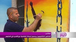 الفنانون التشكيليون يرسمون لوحات تضامنية مع الاسرى في اضرابهم المفتوح