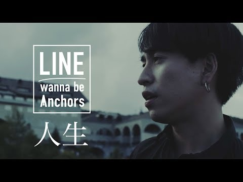 , title : 'LINE wanna be Anchors /『人生』【Music Video】'
