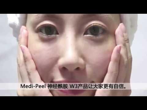 【精爆价】Medi-Peel 神经酰胺W3局部亮白膏
