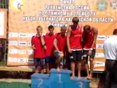 Обнинск 2012 Финал Первенства России по пляжному волейболу