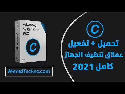 تحميل برنامج Advanced SystemCare 12 عملاق تسريع وصيانة الكمبيوتر 2019