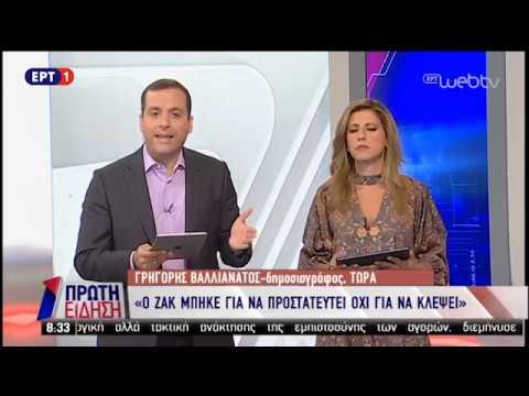 Ο δημοσιογράφος Γρηγόρης Βαλιανάτος για τον Ζ. Κωστόπουλο