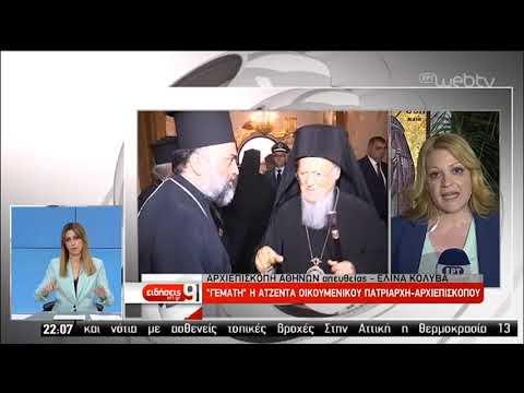Τετ α τετ Οικουμενικού Πατριάρχη και Αρχιεπισκόπου | 22/05/2019 | ΕΡΤ