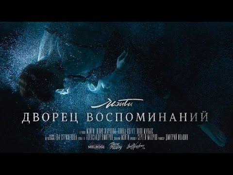 Мэйти - Дворец Воспоминаний (2016)