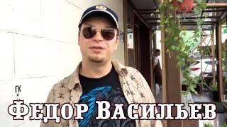 Фёдор Васильев. Интервью 2016