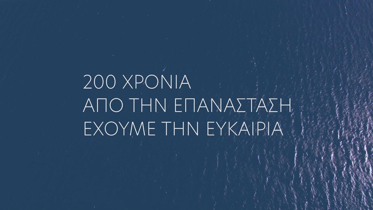 Το πρώτο βίντεο της Επιτροπής «Ελλάδα 2021»