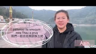 讓Apin告訴你 Thau a pruq 邵的土地