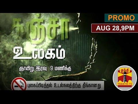 -28-08-2016-Ganja-Ulagam--Thanthi-TV-Special-Documentaries-Promo