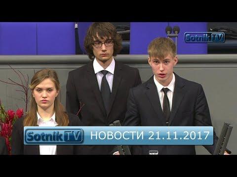 ИНФОРМАЦИОННЫЙ ВЫПУСК 21.11.2017