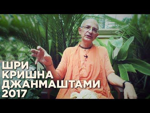 2017.08.15 - Шри Кришна Джанмаштами (Керала) - Бхакти Вигьяна Госвами