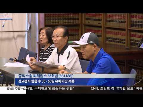공익소송 악용, '장애인들 뿔났다'  1.12.17 KBS America News