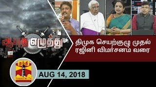 Video (14/08/2018) Ayutha Ezhuthu    Discussion on DMK Executive Council and Rajinikanth Statement MP3, 3GP, MP4, WEBM, AVI, FLV Agustus 2018