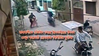 Download Video রাজধানীতে  ছিনতাইয়ের উৎসব: দেখুন কয়েকটি রোমহর্ষক সিসিটিভি ফুটেজ MP3 3GP MP4