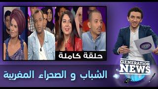 Generation News:الشباب و الصحراء المغربية