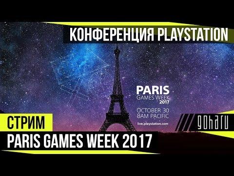 Конференция PlayStation на Paris Games Week 2017 с GoHa.Ru