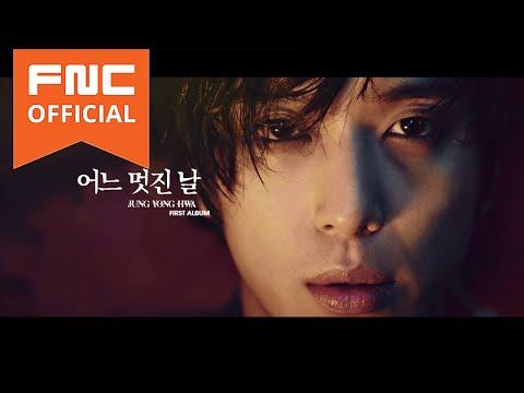 정용화 (Jung Yong Hwa) - 어느 멋진 날 (One Fine Day) Image Teaser 1