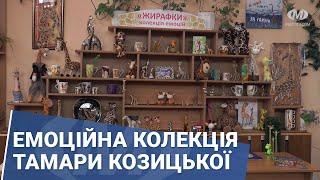 Емоційна колекція Тамари Козицької
