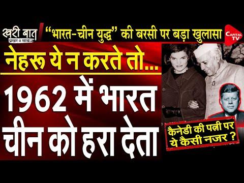 1962 War: The Failure of Nehru, The Initiative Of JFK I Prakhar Shrivastava| Khari Baat ICapital TV