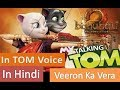 Talking Tom and Angelia Bahubali Spoof || Ori Ori Raja Sond Spoof || Hindi || Tom Voice