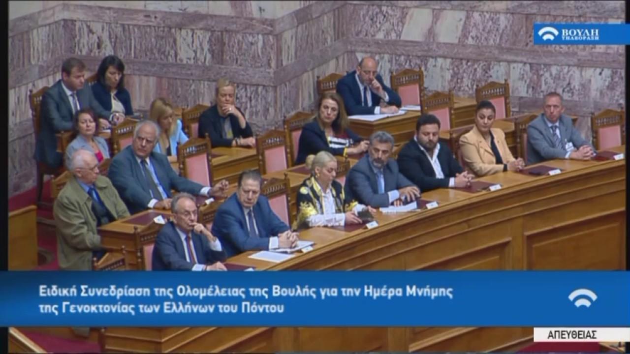 Ημέρα Μνήμης της Γενοκτονίας των Ελλήνων του Πόντου. (19/05/2017)