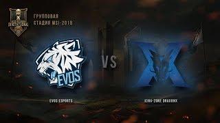 EVS vs KZ – MSI 2018: Групповая стадия. День 2, Игра 4. / LCL