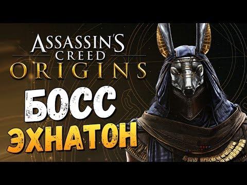 БИТВА С ЭХНАТОНОМ! КАК ПРОЙТИ? (DLC) - Assassin's Creed: Origins - #4