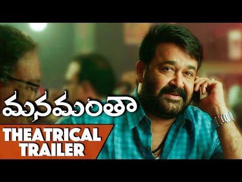 Manamantha Movie Trailer HD - Mohanlal, Gautami