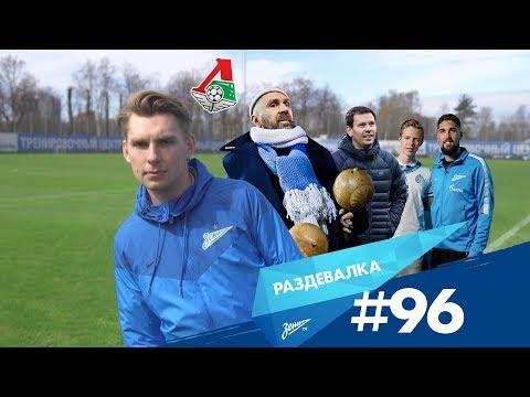 «Раздевалка» на «Зенит-ТВ»: выпуск №96 - DomaVideo.Ru