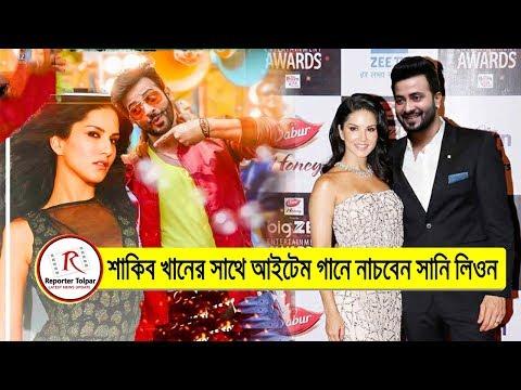 Download শাকিব খানের নতুন সিনেমার নায়িকা হলেন সানি লিওন   Shakib Khan   Sunny Leon   Bangla News Today HD Mp4 3GP Video and MP3